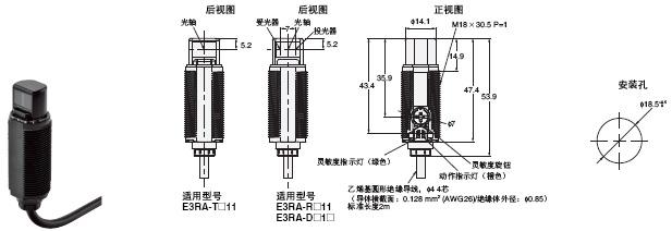 E3FA / E3RA / E3FB 外形尺寸 4