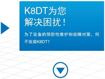 K8DT-VW 特点 6