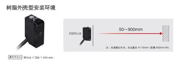 E3ZG-LS 特点 5