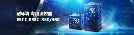 E5CC, E5EC-850 / 860