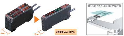 E3X-DA-S / MDA 特点 2