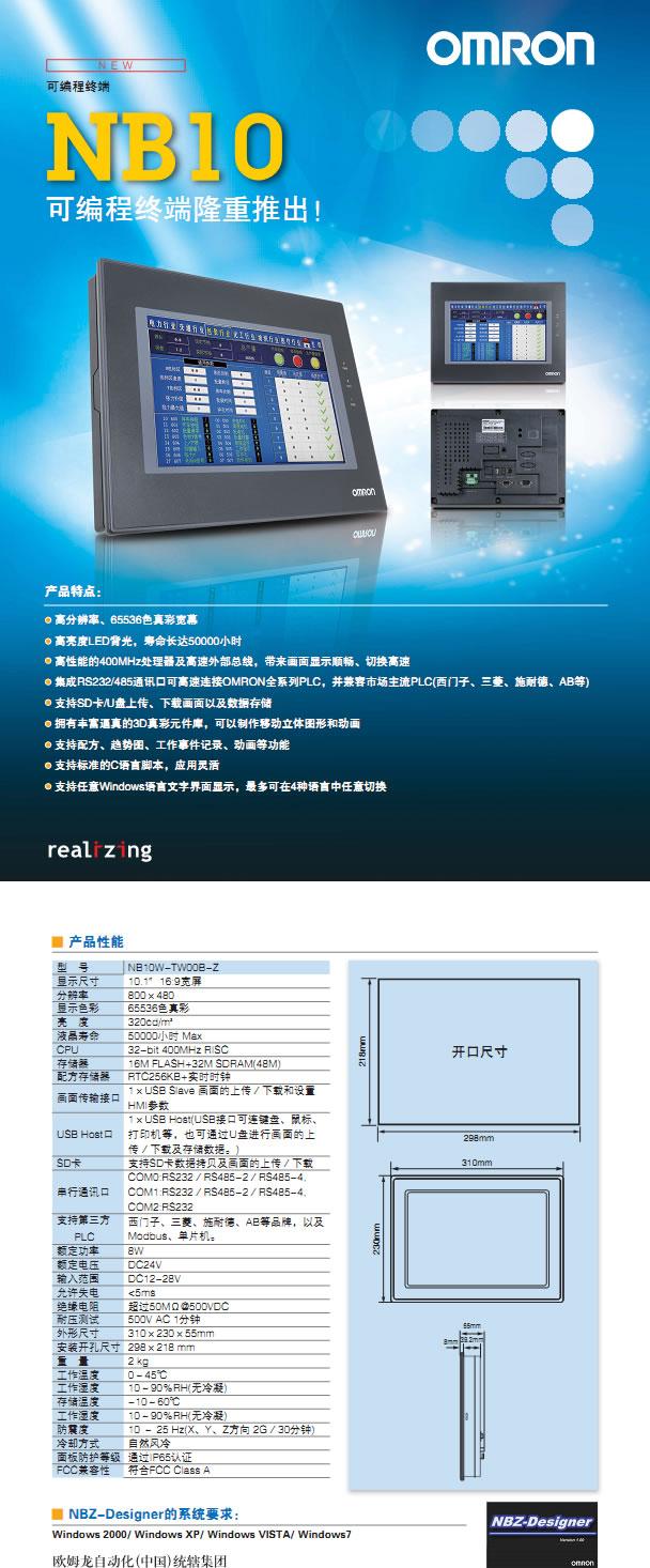 欧姆龙自动化官网_沈阳英德尔电子有限公司